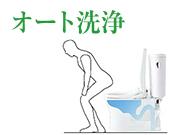 オート洗浄